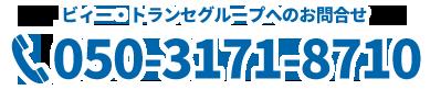 フリーダイヤル:0120-600-366
