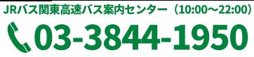 03-3844-1950