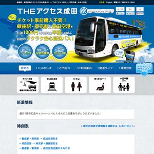 東京・銀座~成田空港 ラクラク安心1,000円高速バス THEアクセス成田